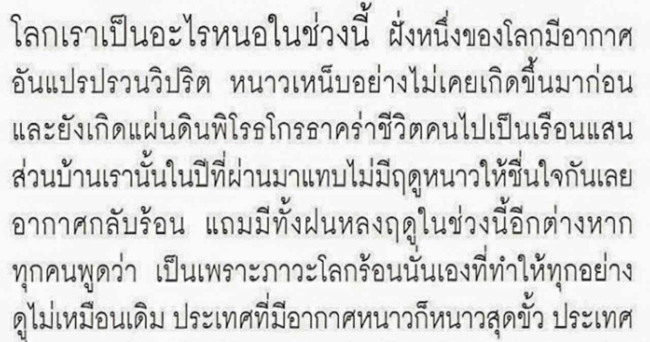 Uma das principais dicas gerais da Tailândia é sobre o curioso idioma do país: o tailandês.